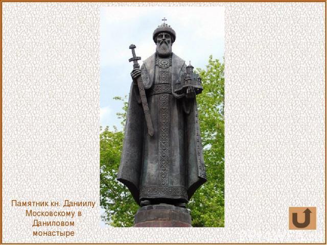 Памятник кн. Даниилу Московскому в Даниловом монастыре