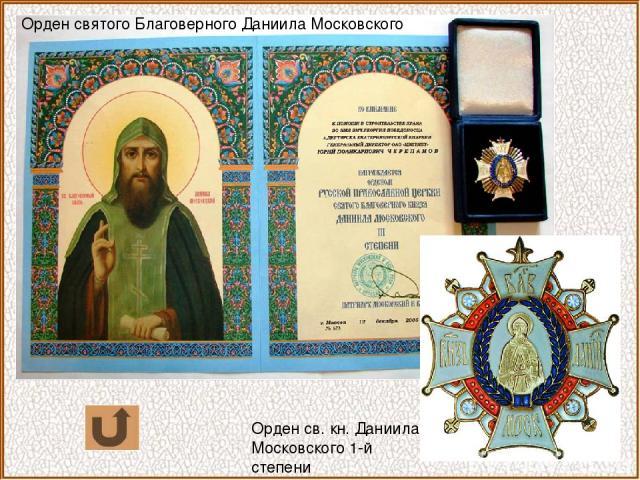 Орден святого Благоверного Даниила Московского Орден св. кн. Даниила Московского 1-й степени