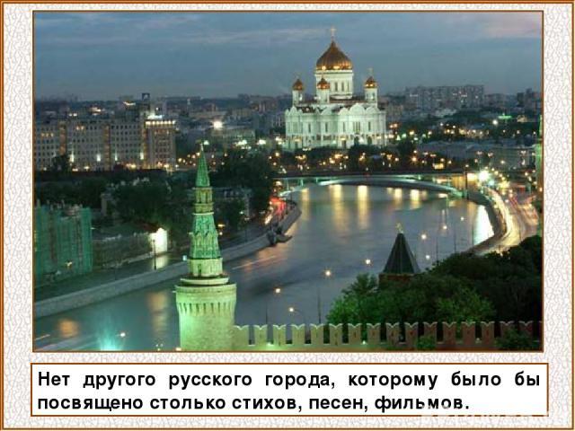 Нет другого русского города, которому было бы посвящено столько стихов, песен, фильмов.