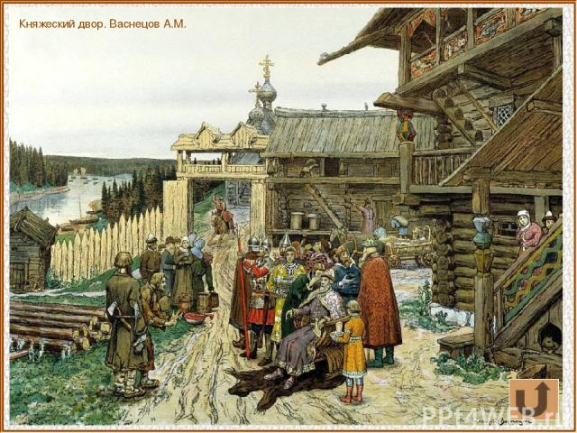 Княжеский двор. Васнецов А.М.