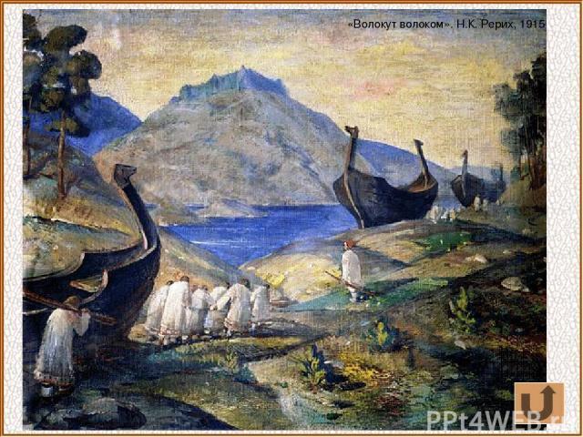 «Волокут волоком». Н.К. Рерих, 1915