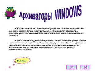 В системе Windows нет встроенных функций для работы с упакованными архивами, поэ