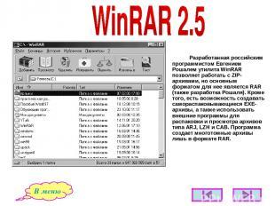 Разработанная российским программистом Евгением Рошалем утилита WinRAR позволяет
