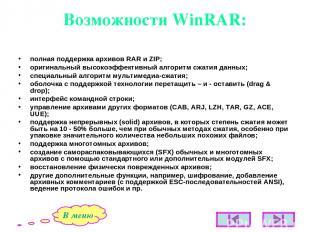 Возможности WinRAR: полная поддержка архивов RAR и ZIP; оригинальный высокоэффек