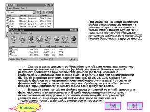 Сжатие в архив документов Word (doc или rtf) дает очень значительную экономию ди