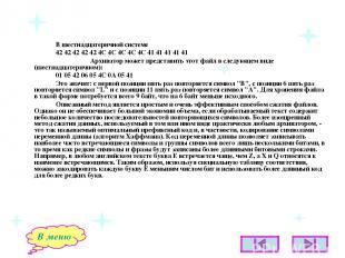 В шестнадцатеричной системе 42 42 42 42 42 4C 4C 4C 4C 4C 41 41 41 41 41 Архиват