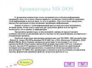 Архиваторы MS DOS С развитием компьютера стали увеличиваться и объемы информации