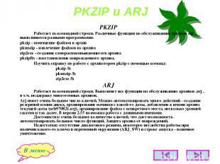 PKZIP и ARJ PKZIP Работает из командной строки. Различные функции по обслуживани