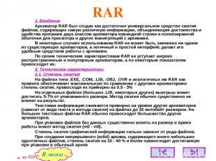 RAR 1. Введение Архиватор RAR был создан как достаточно универсальное средство с