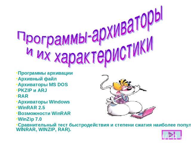 Программы архивации Архивный файл Архиваторы MS DOS PKZIP и ARJ RAR Архиваторы Windows WinRAR 2.5 Возможности WinRAR WinZip 7.0 Сравнительный тест быстродействия и степени сжатия наиболее популярных архиваторов (WINRAR, WINZIP, RAR).
