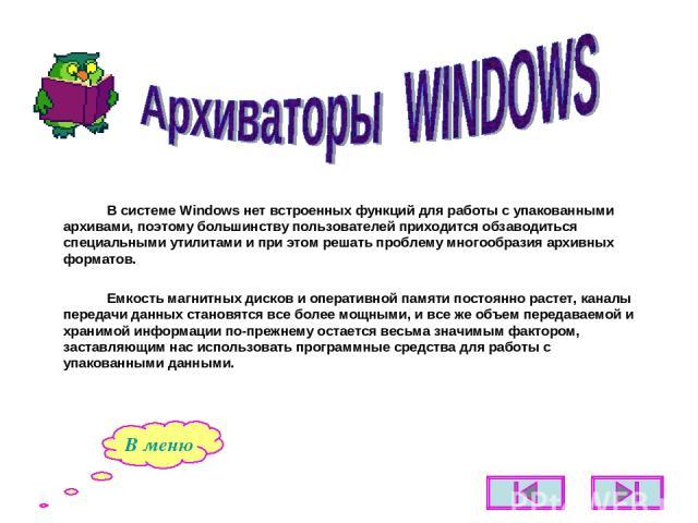 В системе Windows нет встроенных функций для работы с упакованными архивами, поэтому большинству пользователей приходится обзаводиться специальными утилитами и при этом решать проблему многообразия архивных форматов. Емкость магнитных дисков и опера…