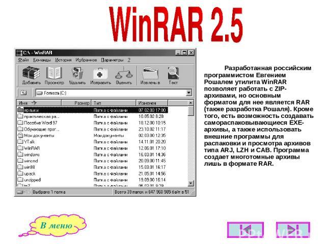 Разработанная российским программистом Евгением Рошалем утилита WinRAR позволяет работать с ZIP-архивами, но основным форматом для нее является RAR (также разработка Рошаля). Кроме того, есть возможность создавать самораспаковывающиеся EXE-архивы, а…
