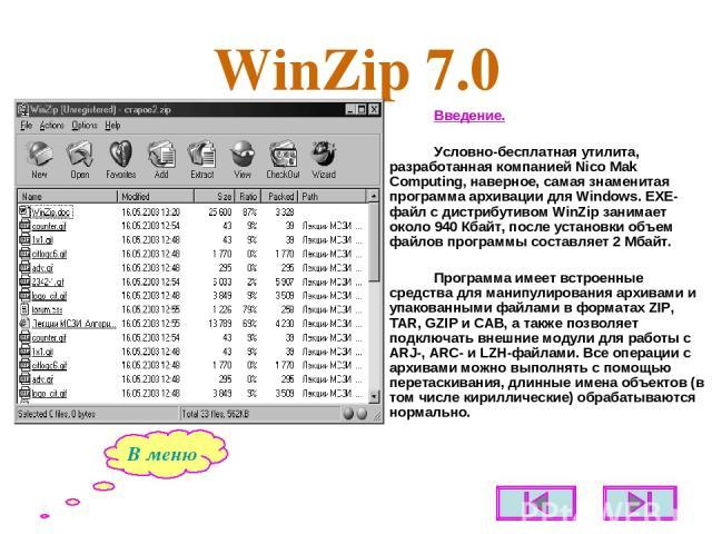 WinZip 7.0 Введение. Условно-бесплатная утилита, разработанная компанией Nico Mak Computing, наверное, самая знаменитая программа архивации для Windows. EXE-файл с дистрибутивом WinZip занимает около 940 Кбайт, после установки объем файлов программы…