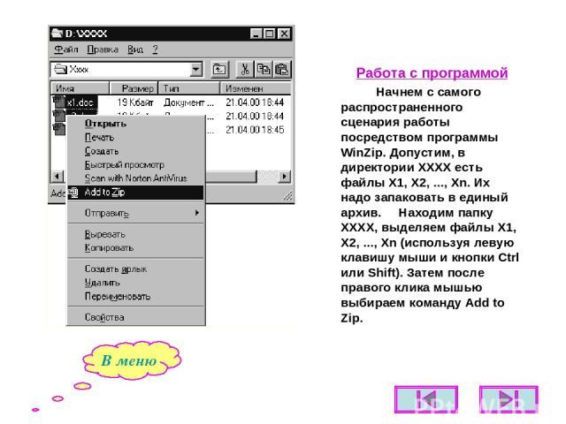 Работа с программой Начнем с самого распространенного сценария работы посредством программы WinZip. Допустим, в директории XXXX есть файлы X1, X2, ..., Xn. Их надо запаковать в единый архив. Находим папку XXXX, выделяем файлы X1, X2, ..., Xn (исполь…