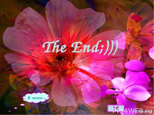 The End;))) В меню