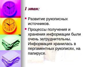 1 этап: Развитие рукописных источников. Процессы получения и хранения информации