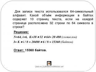Для записи текста использовался 64-символьный алфавит. Какой объём информации в