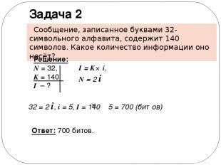 Сообщение, записанное буквами 32-символьного алфавита, содержит 140 символов. Ка