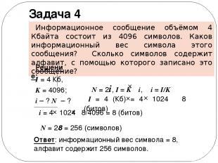 Задача 4 Информационное сообщение объёмом 4 Кбайта состоит из 4096 символов. Как