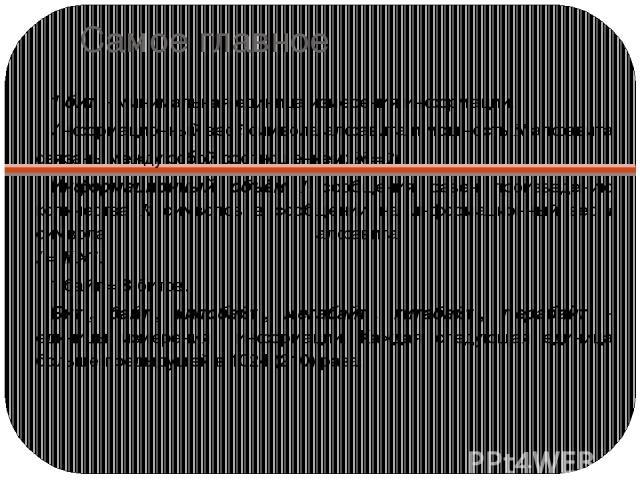 Самое главное 1 бит - минимальная единица измерения информации. Информационный вес i символа алфавита и мощность N алфавита связаны между собой соотношением: N = 2i. Информационный объём I сообщения равен произведению количества K символов в сообщен…