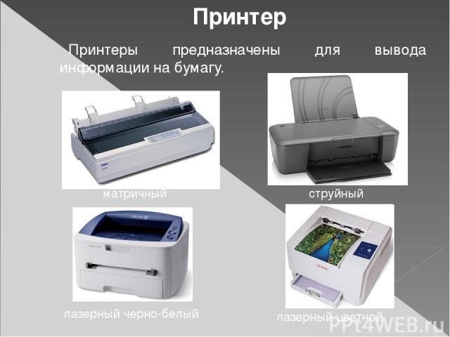 Принтер Принтеры предназначены для вывода информации на бумагу. матричный струйный лазерный черно-белый лазерный цветной