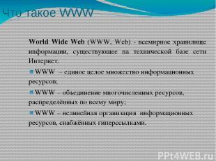 Что такое WWW World Wide Web (WWW, Web) - всемирное хранилище информации, сущест