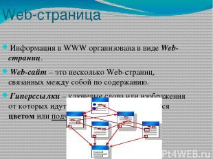 Web-страница Информация в WWW организована в виде Web-страниц. Web-сайт – это не