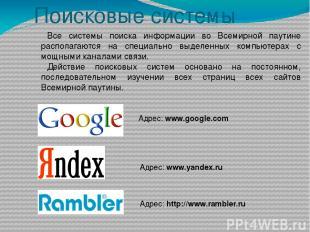 Поисковые системы Все системы поиска информации во Всемирной паутине располагают
