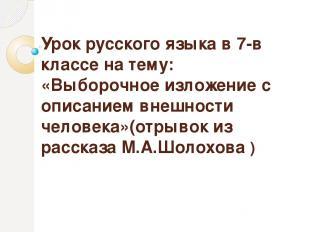 Урок русского языка в 7-в классе на тему: «Выборочное изложение с описанием внеш