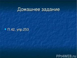 Домашнее задание П.42, упр.253