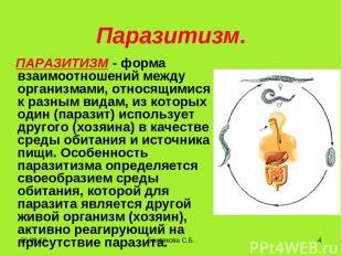 Паразитизм. ПАРАЗИТИЗМ - форма взаимоотношений между организмами, относящимися к