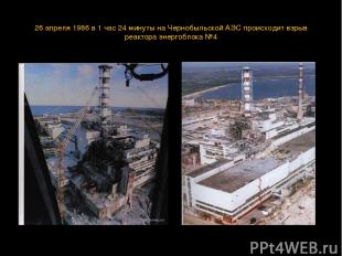 26 апреля 1986 в 1 час 24 минуты на Чернобыльской АЭС происходит взрыв реактора