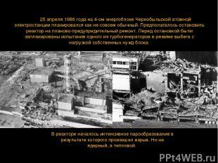 День 25 апреля 1986 года на 4-ом энергоблоке Чернобыльской атомной электростанци