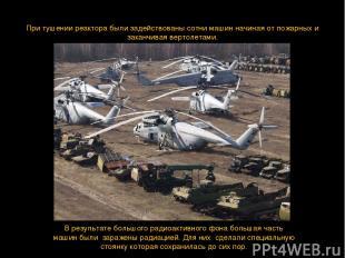 При тушении реактора были задействованы сотни машин начиная от пожарных и заканч
