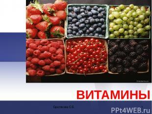 ВИТАМИНЫ Братякова С.Б. * Братякова С.Б.