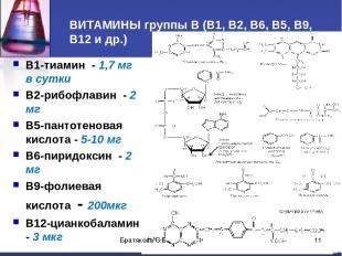 ВИТАМИНЫ группы В (В1, В2, В6, В5, В9, В12 и др.) В1-тиамин - 1,7 мг в сутки В2-