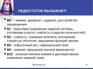 НЕДОСТАТОК ВЫЗЫВАЕТ: B6 - анемия, дерматит, судороги, расстройство пищеварения B