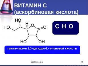 ВИТАМИН С (аскорбиновая кислота) гамма-лактон 2,3-дегидро-L-гулоновой кислоты C₆