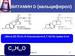 ВИТАМИН D (кальциферол) (3бета,5Z,7E)-9,10-Секохолеста-5,7,10(19)-триен-3-ол C27
