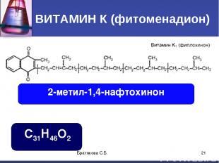 ВИТАМИН К (фитоменадион) 2-метил-1,4-нафтохинон C31H46O2 Братякова С.Б. * Братя