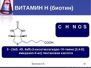 ВИТАМИН Н (биотин) C₁₀H₁₆N₂O₃S 5 - (3aS, 4S, 6aR)-2-оксогексагидро-1Н-тиено [3,4