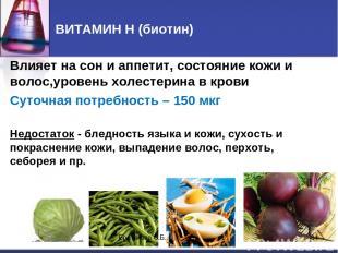 ВИТАМИН Н (биотин) Влияет на сон и аппетит, состояние кожи и волос,уровень холес