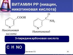 ВИТАМИН РР (ниацин, никотиновая кислота) C₆H₅NO₂ 3-пиридинкарбоновая кислота Бра