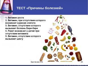 ТЕСТ «Причины болезней» 1. Витамин роста 2. Витамин, при отсутствии которого воз