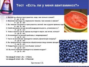 Тест «Есть ли у меня авитаминоз?» 1. Весной вы обычно простужаетесь чаще, чем ос