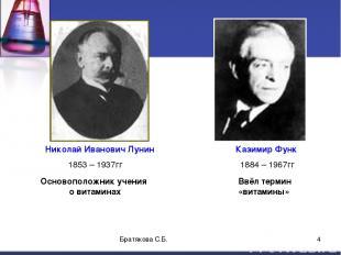 Николай Иванович Лунин Казимир Функ 1853 – 1937гг 1884 – 1967гг Основоположник у