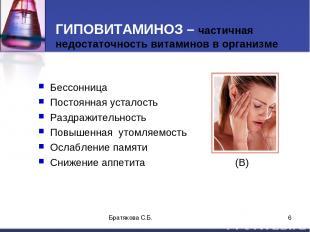 ГИПОВИТАМИНОЗ – частичная недостаточность витаминов в организме Бессонница Посто