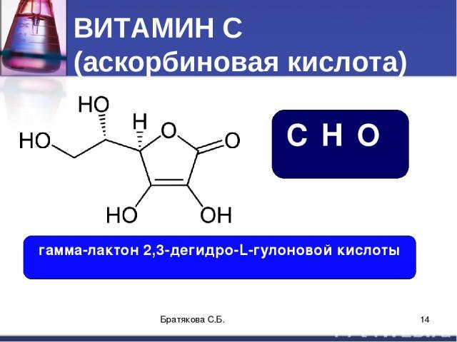 ВИТАМИН С (аскорбиновая кислота) гамма-лактон 2,3-дегидро-L-гулоновой кислоты C₆H₈O₆ Братякова С.Б. * Братякова С.Б.
