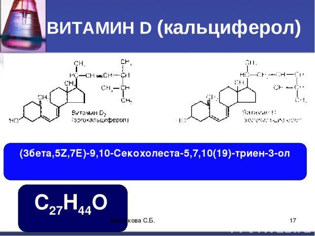 ВИТАМИН D (кальциферол) (3бета,5Z,7E)-9,10-Секохолеста-5,7,10(19)-триен-3-ол C27H44O Братякова С.Б. * Братякова С.Б.