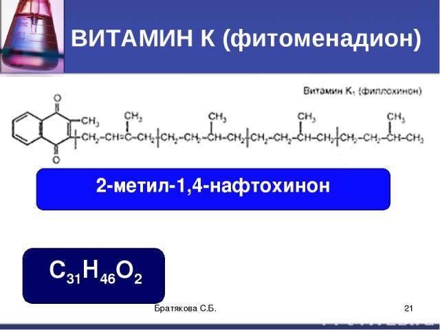 ВИТАМИН К (фитоменадион) 2-метил-1,4-нафтохинон C31H46O2 Братякова С.Б. * Братякова С.Б.